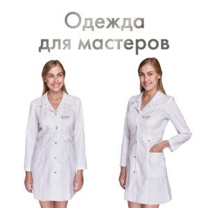 Одежда для мастеров